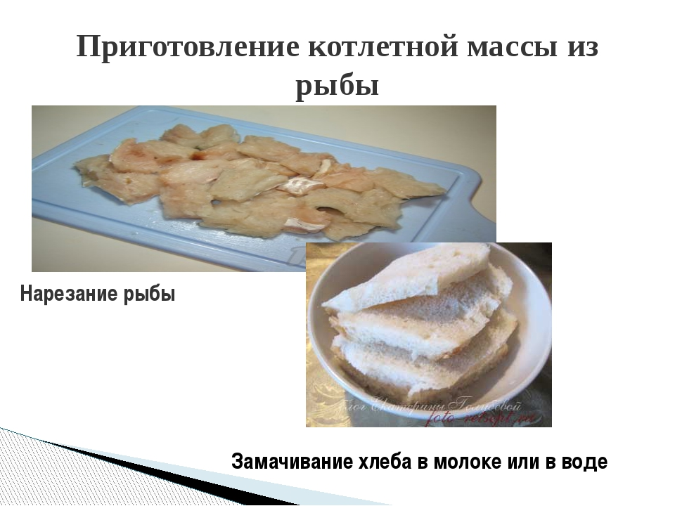 Приготовление котлетной массы из рыбы Нарезание рыбы Замачивание хлеба в моло...