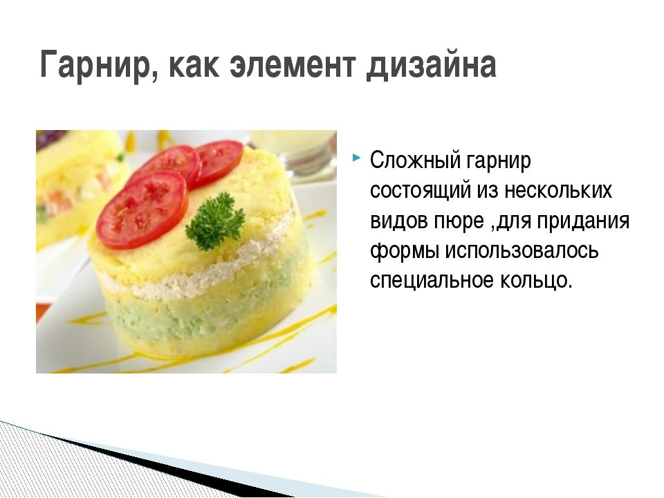 сложные гарниры рецепты с фото