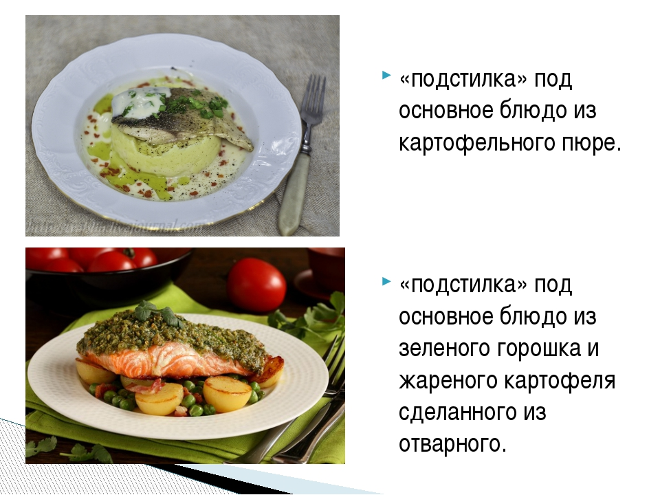 «подстилка» под основное блюдо из картофельного пюре. «подстилка» под основно...