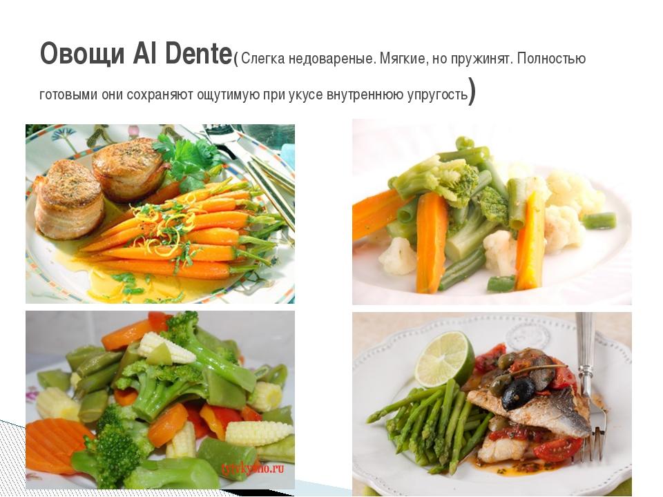 Овощи Al Dente( Слегка недовареные. Мягкие, но пружинят. Полностью готовыми о...