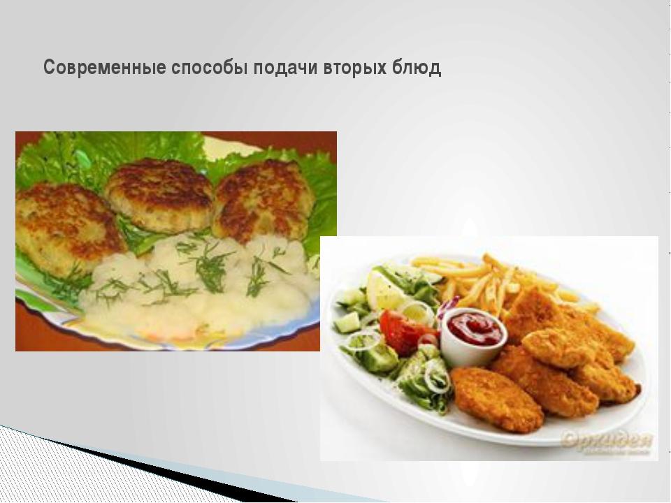 Современные рецепты блюд с фото