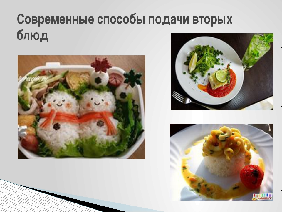 Современные способы подачи вторых блюд