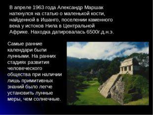 В апреле 1963 года Александр Маршак наткнулся на статью о маленькой кости, на
