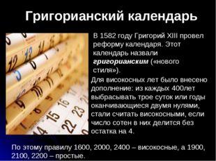 Григорианский календарь В 1582 году Григорий XIII провел реформу календаря. Э