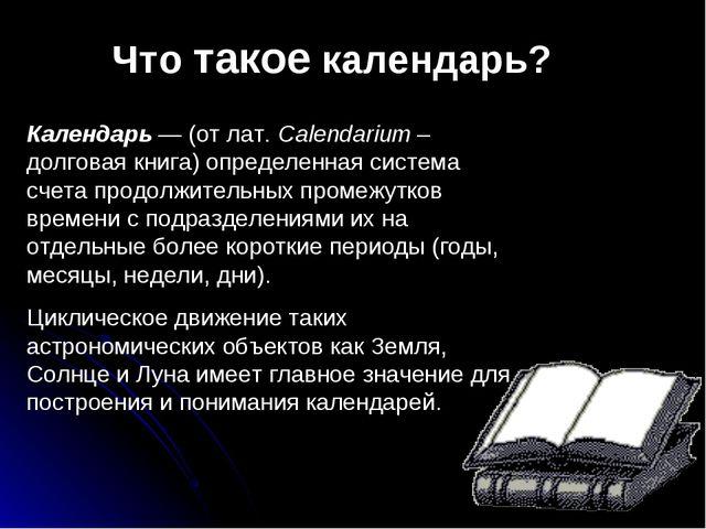 Календарь — (от лат. Calendarium – долговая книга) определенная система счета...