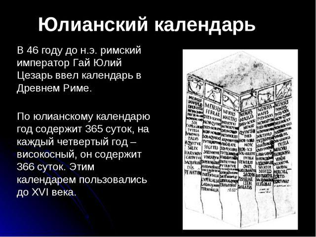 Юлианский календарь В 46 году до н.э. римский император Гай Юлий Цезарь ввел...