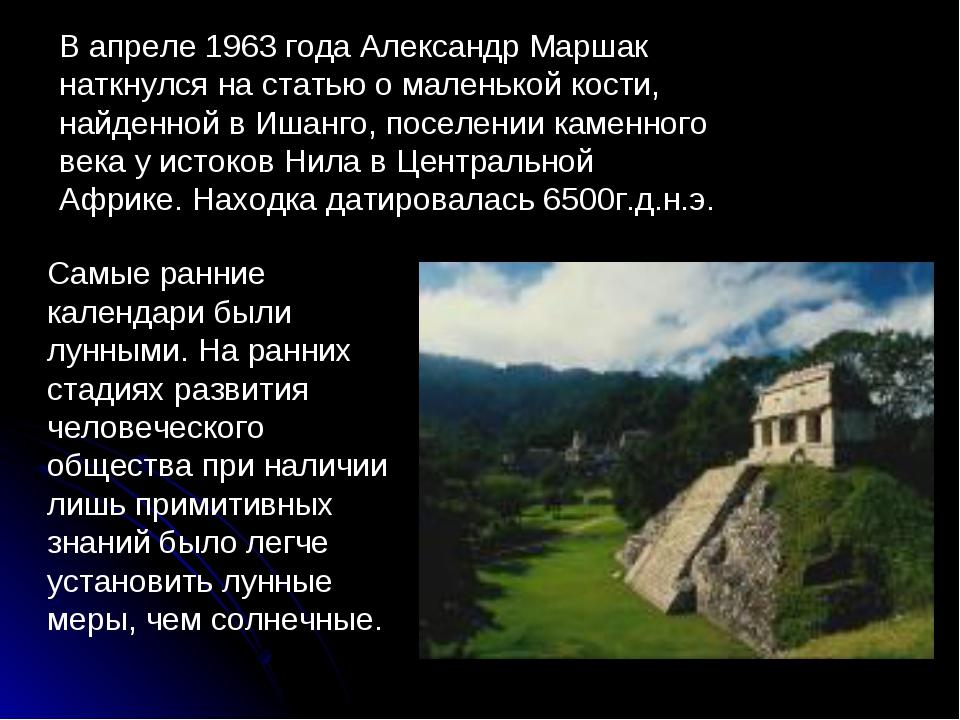 В апреле 1963 года Александр Маршак наткнулся на статью о маленькой кости, на...