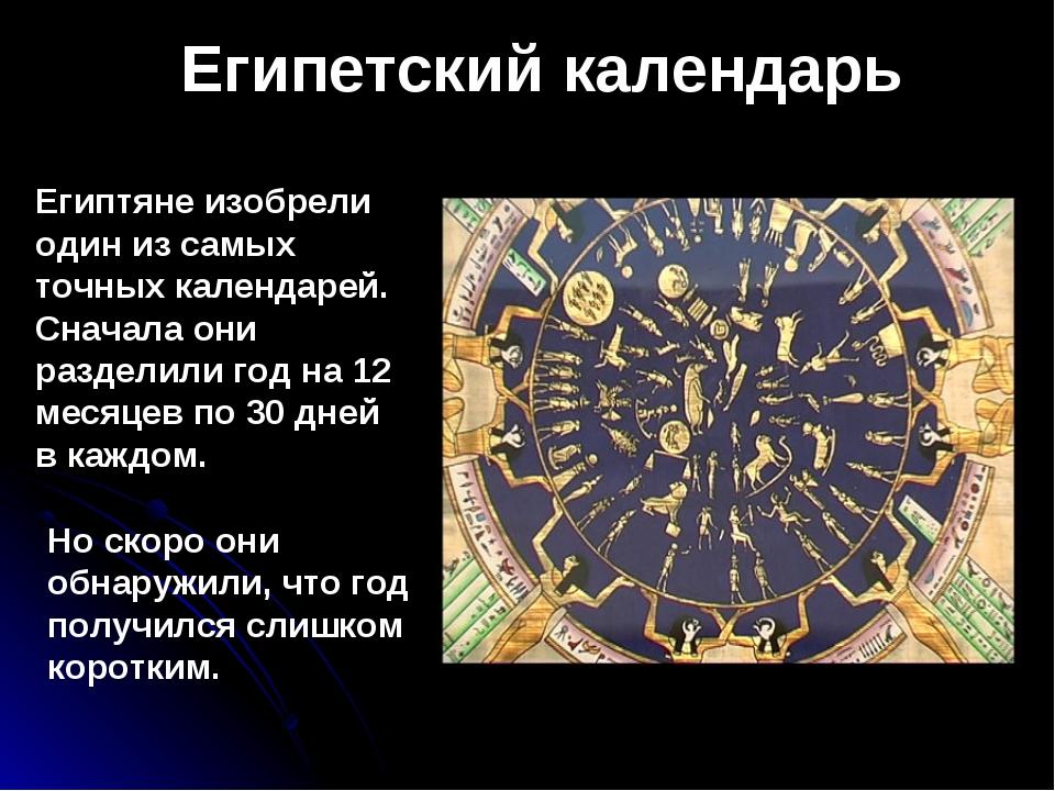 Египтяне изобрели один из самых точных календарей. Сначала они разделили год...