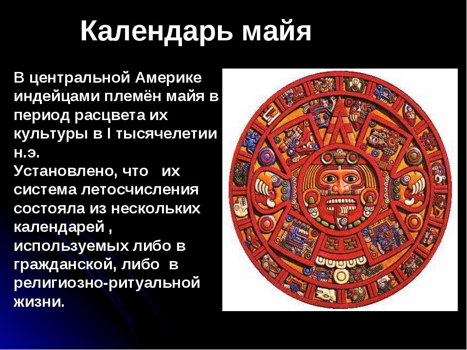 Календарь майя В центральной Америке индейцами племён майя в период расцвета...