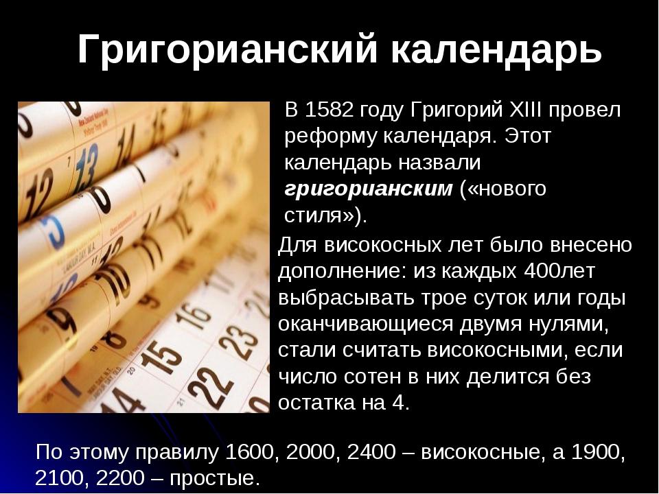 Григорианский календарь В 1582 году Григорий XIII провел реформу календаря. Э...