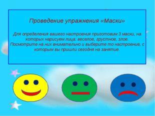 Проведение упражнения «Маски» Для определения вашего настроения приготовим 3