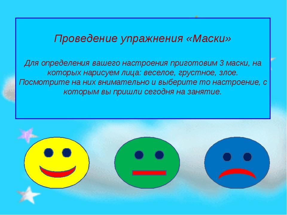Проведение упражнения «Маски» Для определения вашего настроения приготовим 3...