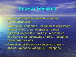 Климат Байкала Климат на Байкале умеренный резко континентальный. Зима очень