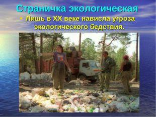 Страничка экологическая Лишь в XX веке нависла угроза экологического бедствия.
