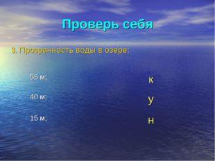 Проверь себя 3. Прозрачность воды в озере: