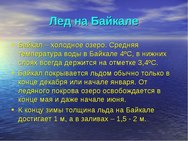 Лед на Байкале Байкал – холодное озеро. Средняя температура воды в Байкале 4º...