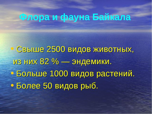 Флора и фауна Байкала Свыше 2500 видов животных, из них 82 % — эндемики. Боль...