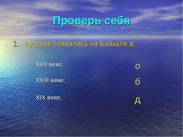 Проверь себя Русские появились на Байкале в: