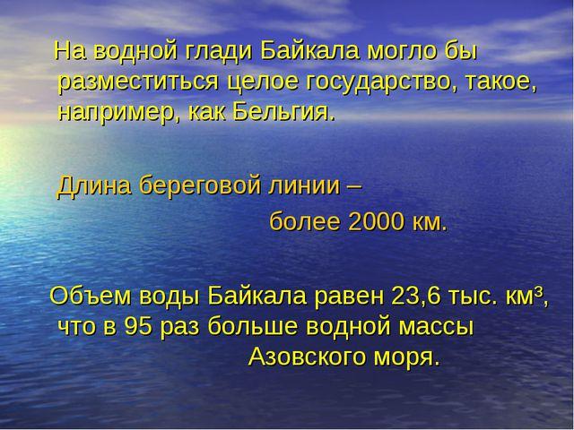 На водной глади Байкала могло бы разместиться целое государство, такое, напр...