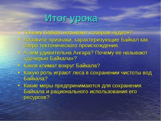 Итог урока Почему Байкал называют «озером чудес»? Назовите признаки, характер...