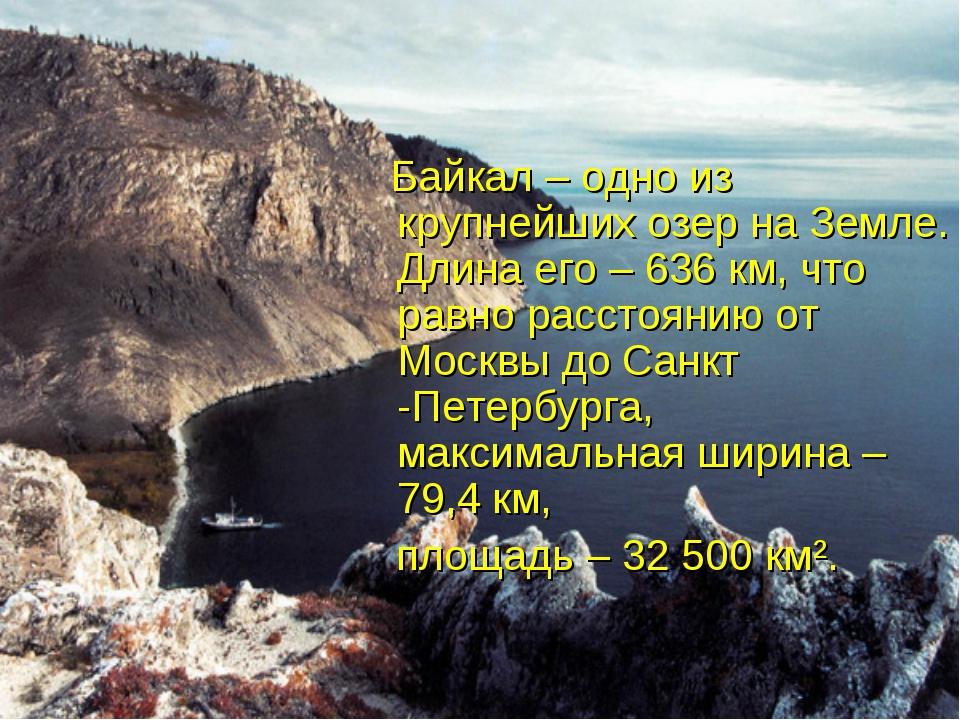 Байкал – одно из крупнейших озер на Земле. Длина его – 636 км, что равно рас...