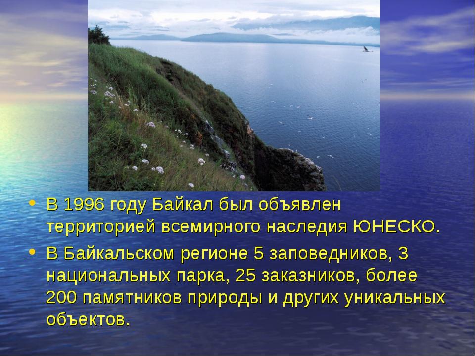 В 1996 году Байкал был объявлен территорией всемирного наследия ЮНЕСКО. В Бай...