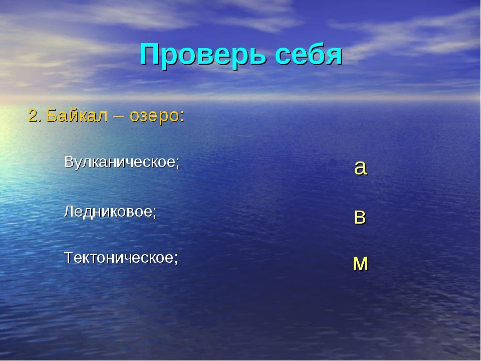 Проверь себя 2. Байкал – озеро: