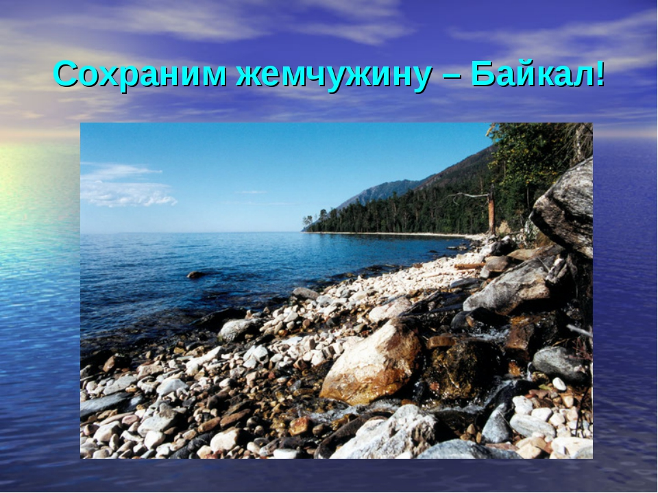 Сохраним жемчужину – Байкал!