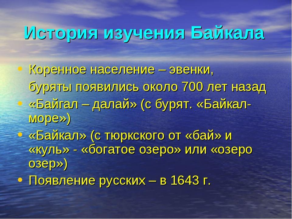 История изучения Байкала Коренное население – эвенки, буряты появились около...