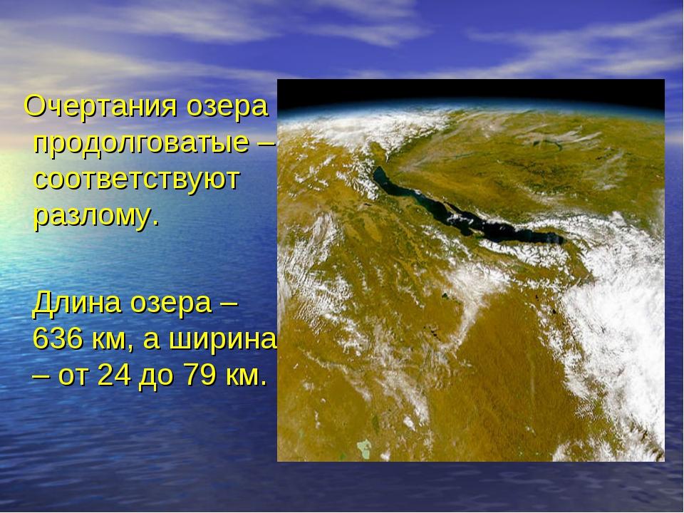 Очертания озера продолговатые – соответствуют разлому. Длина озера – 636 км,...