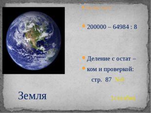Вычислить: 200000 – 64984 : 8 Деление с остат – ком и проверкой: стр. 87 №9 1