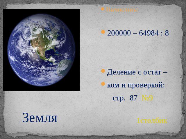 Вычислить: 200000 – 64984 : 8 Деление с остат – ком и проверкой: стр. 87 №9 1...