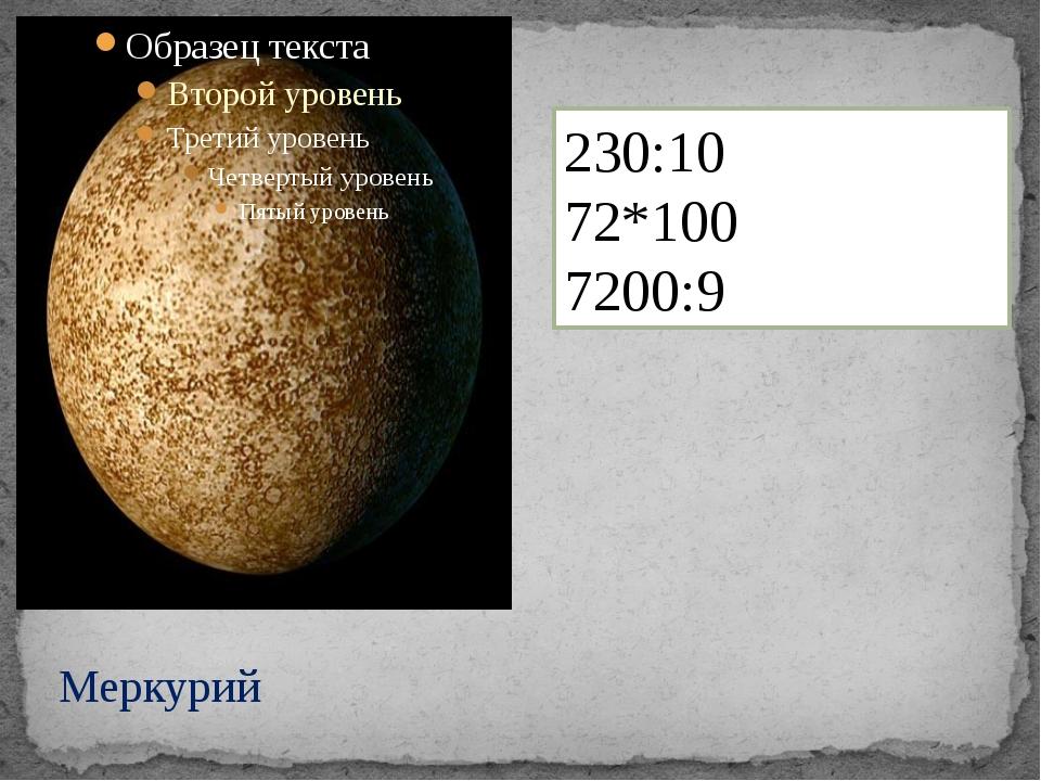 Меркурий 230:10 72*100 7200:9