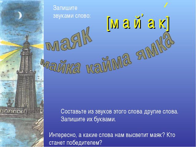 Запишите звуками слово: Интересно, а какие слова нам высветит маяк? Кто стане...