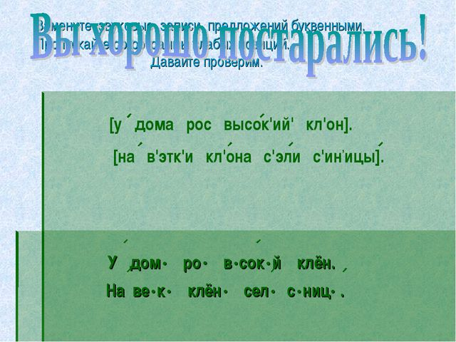 Замените звуковые записи предложений буквенными. Пропускайте орфограммы слабы...
