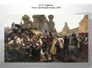 В. И. Суриков Утро стрелецкой казни, 1881