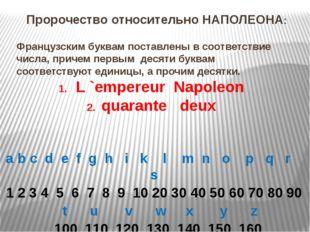 Французским буквам поставлены в соответствие числа, причем первым десяти букв