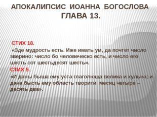 АПОКАЛИПСИС ИОАННА БОГОСЛОВА ГЛАВА 13. СТИХ 18. «Зде мудрость есть. Иже имать