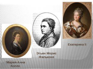 Мария-Анна Колло Этьен Морис Фальконе Екатерина II