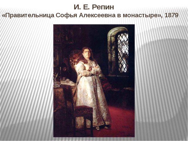 И. Е. Репин «Правительница Софья Алексеевна в монастыре», 1879