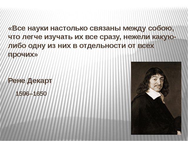 «Все науки настолько связаны между собою, что легче изучать их все сразу, неж...