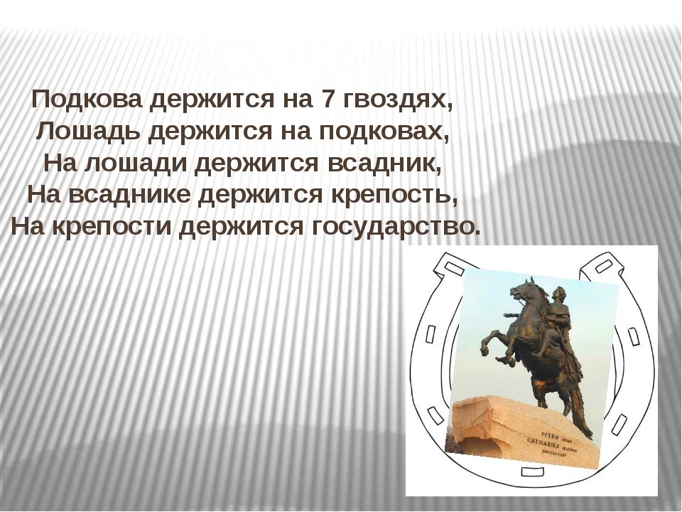 Подкова держится на 7 гвоздях, Лошадь держится на подковах, На лошади держитс...
