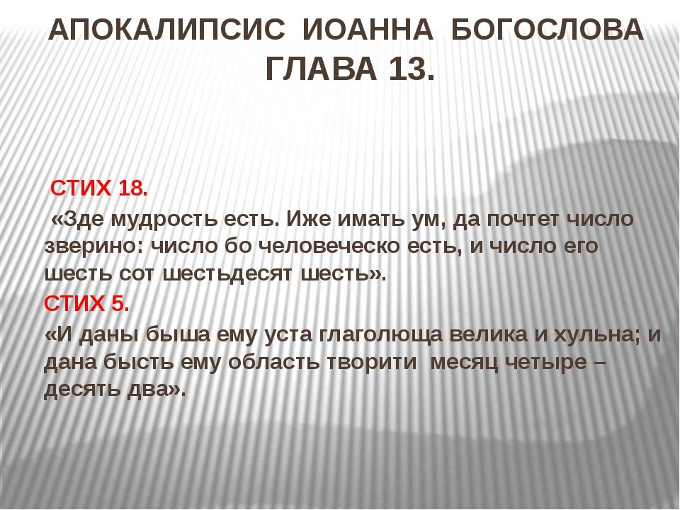 АПОКАЛИПСИС ИОАННА БОГОСЛОВА ГЛАВА 13. СТИХ 18. «Зде мудрость есть. Иже имать...