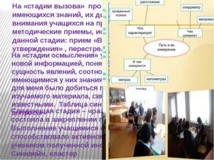 На «стадии вызова» происходила актуализация уже имеющихся знаний, их диагност