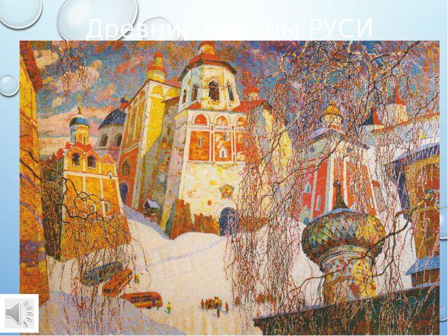 Древние соборы РУСИ