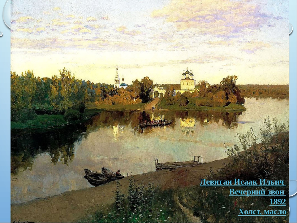 Левитан Исаак Ильич Вечерний звон 1892 Холст, масло