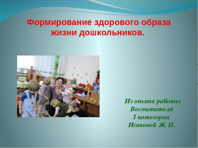 Формирование здорового образа жизни дошкольников. Из опыта работы Воспитателя...