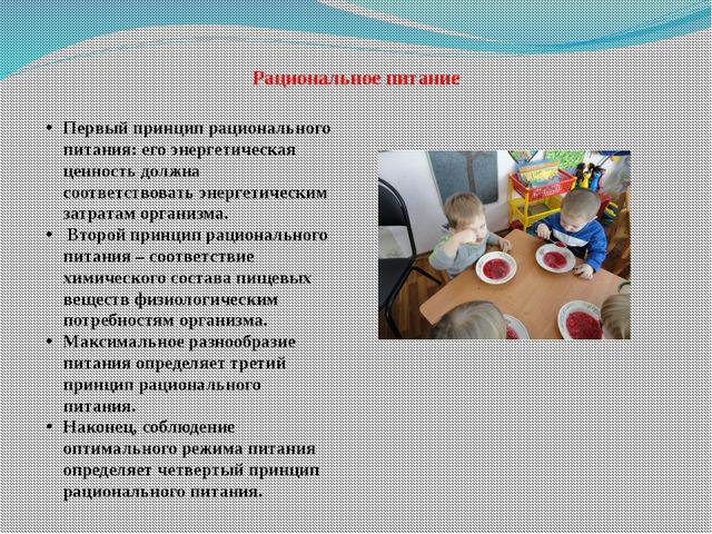 Рациональное питание Первый принцип рационального питания: его энергетическая...