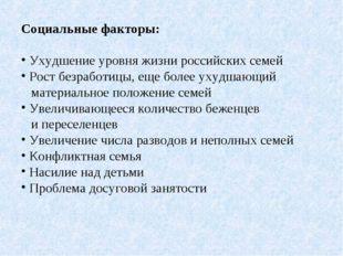 Социальные факторы: Ухудшение уровня жизни российских семей Рост безработицы,