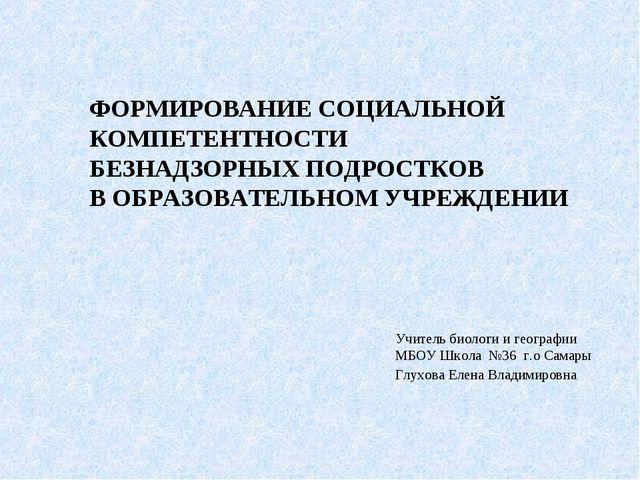 ФОРМИРОВАНИЕ СОЦИАЛЬНОЙ КОМПЕТЕНТНОСТИ БЕЗНАДЗОРНЫХ ПОДРОСТКОВ В ОБРАЗОВАТЕЛЬ...